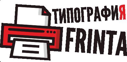 Типография и Копицентр FRINTA г. Челябинск